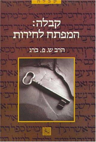 Download The Kabbalah Connection (Hebrew Language Edition)