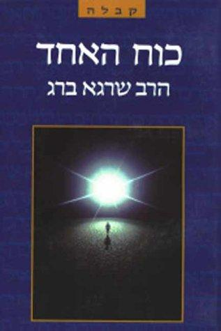 Download To the Power of One (Hebrew Language Edition)