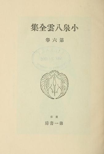 Koizumi Yakumo zenshu